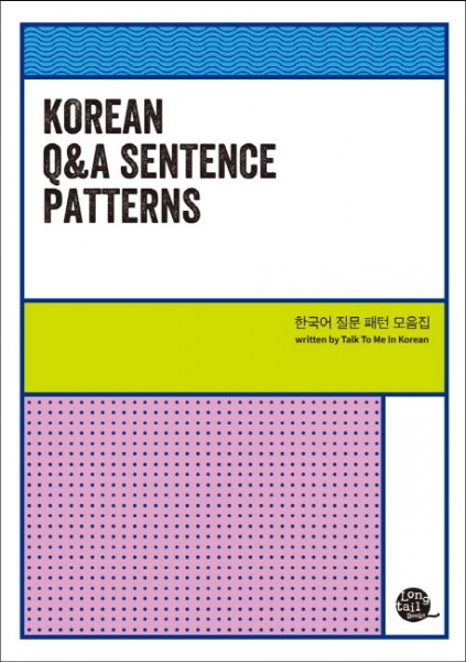 Talk to me in Korean: Korean Q&A Sentence Patterns