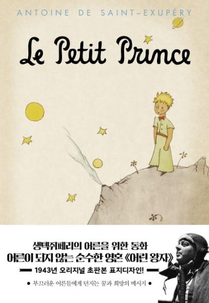 Eorin wangja - Der kleine Prinz