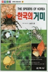 The Spiders of Korea