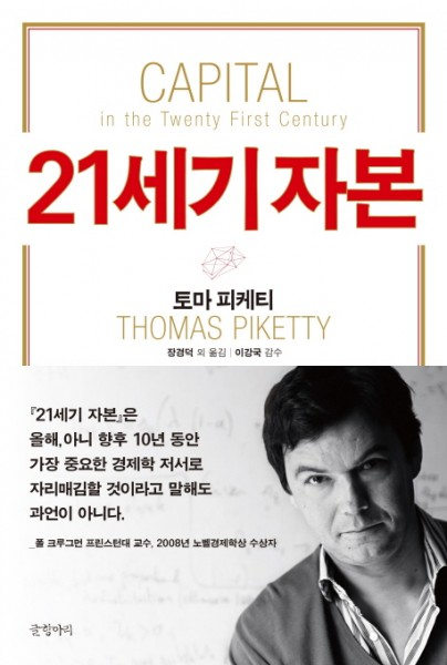 Piketty: Capital in the Twenty-First Century
