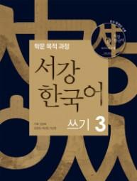 Sogang Korean Writing 3 mit CD
