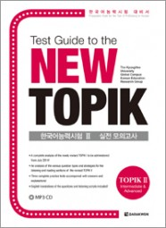 Test Guide to the New TOPIK 2 mit MP3 CD