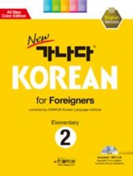 New Ganada Korean for Foreigners Elementary 2