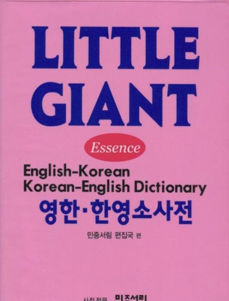 Little Giant English-Korean / Korean-English