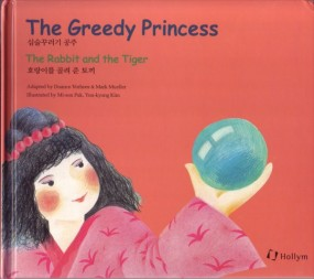 7 - The Greedy Princess / The Rabbit and the Tiger
