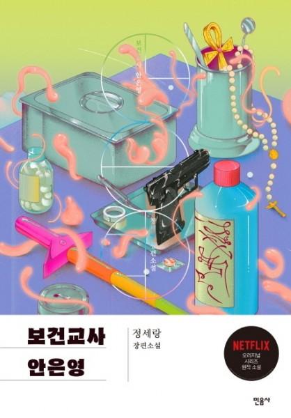 Chung Serang - Bogeongyosa An Eun-young (The School Nurse Files)
