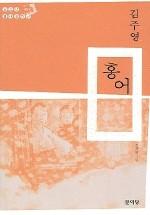 Hongeo - 홍어