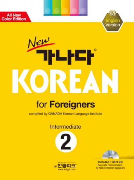 Ganada New Korean for Foreigners Intermediate 2