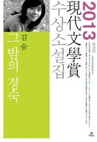 Geu bam-eui gyeongsog - 김숨: 그 밤의 경