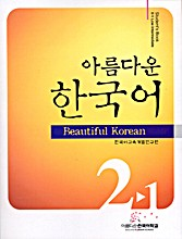 Beautiful Korean 2-1 Studentbook + CD