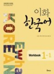 Ewha Korean 1-1 (Workbook)