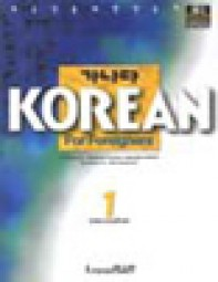Ganada Korean for Foreigners Intermediate 1