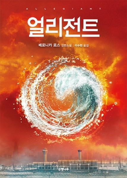 Roth: Allegiant (Korean Version)
