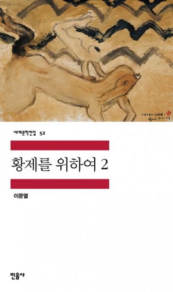 Lee Munyeol: Hwangjereul wihayeo 2 (Dem Kaiser!)