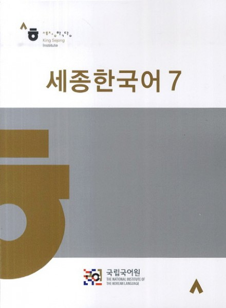 Sejong Korean 7 with CD
