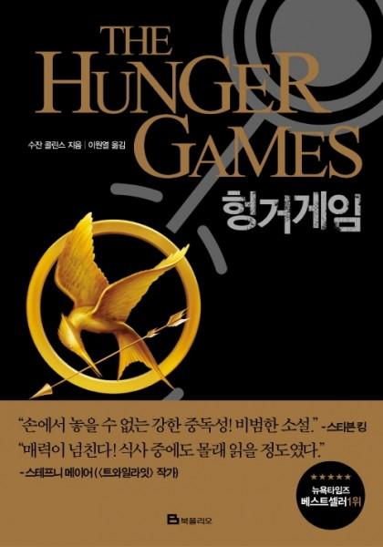 Collins: Hunger Games 1 (korean.)