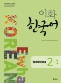 Ewha Korean 2-1 (Workbook)
