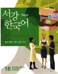 New Sogang Korean 1B Student's Book