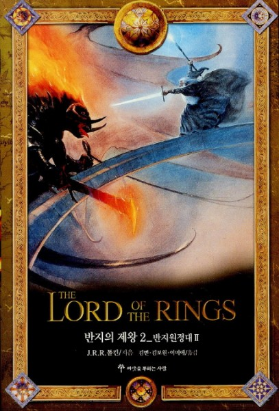 Tolkien - Lord of the Rings 2