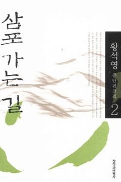 Hwang Sok-yong - Sampo ganeun gil - 삼포가는 길