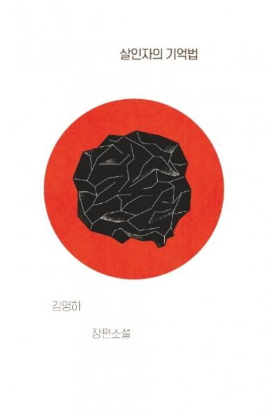 Kim Young-ha - Salinja-eui gieogbeop (Aufzeichnungen eines Serienmörders)