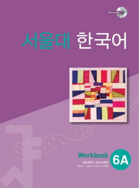 Seoul University Korean 6A Workbook