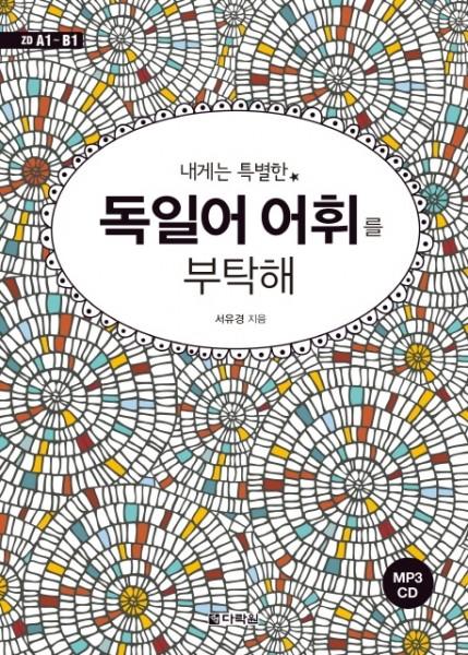Deutsch-Koreanisches Wörterbuch zur Einführung