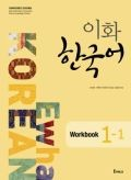 Ewha Korean 1-1 (Workbook)