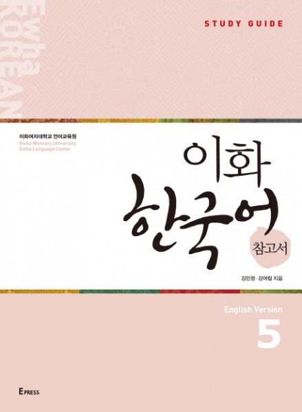 Ewha Korean Study Guide 5