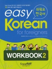 Easy Korean for Foreigners 2 - Workbook (Book+CD)