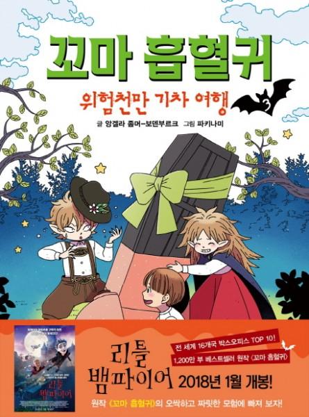 Ggoma Heumhyeolgui 3 - Der kleine Vampir (korean.)