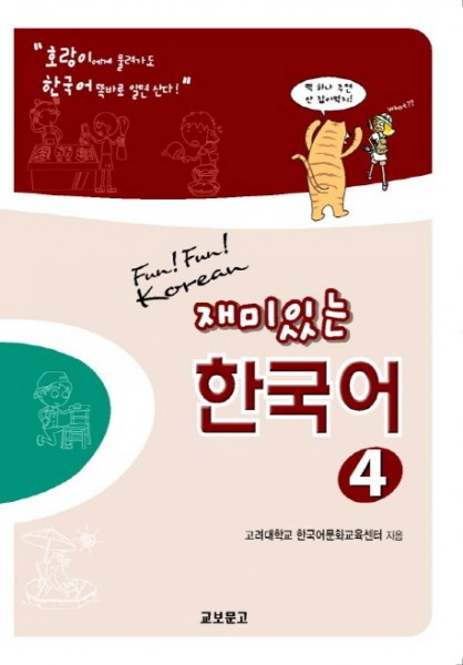 Fun! Fun! Korean - Jaemi inneun hangugeo 4 - Studentbook + 2 Aud-CDs