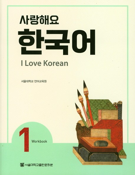 I Love Korean 1 - Workbook