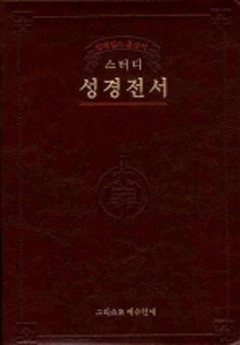 Korean Bible Old and New Testament