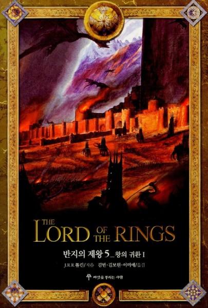 Tolkien - Herr der Ringe 5