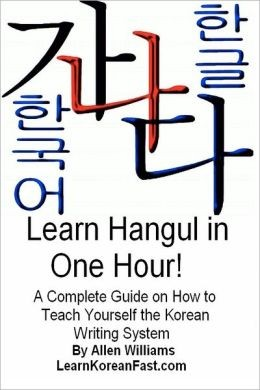 Learn Korean in One Hour!
