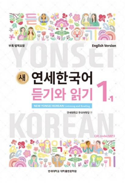 New Yonsei Korean - Listening and Reading 1-1 (MP3 Audio Download)