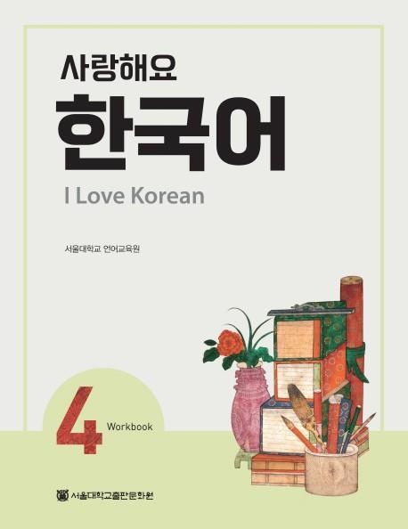I Love Korean 4 - Workbook