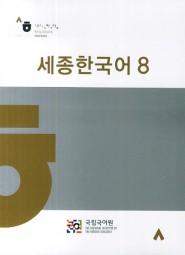 Sejong Korean 8 with CD