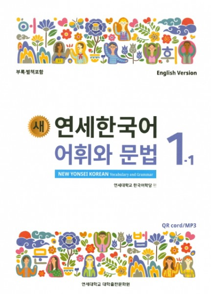 New Yonsei Korean - Vocabulary and Grammar 1-1 (MP3 Audio Download)
