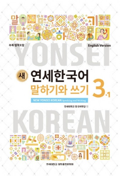 New Yonsei Korean - Speaking and Writing 3-1 (MP3 Audio Download)
