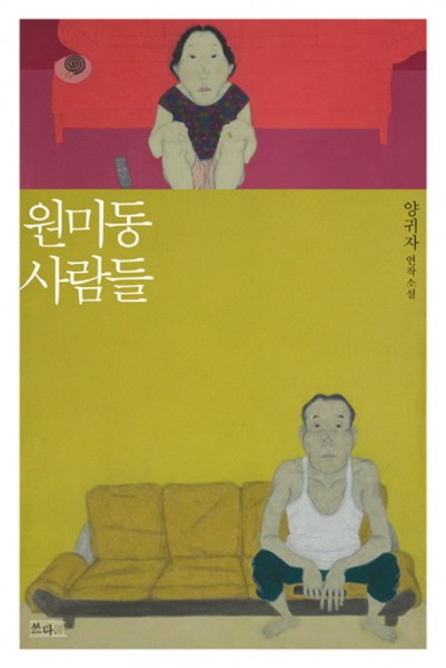 Wonmidong saramdeul - 원미동 사람&