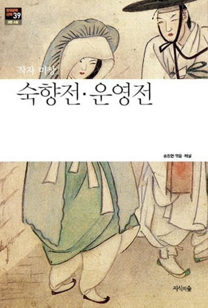 Sukhyangjeon unyeongjeon