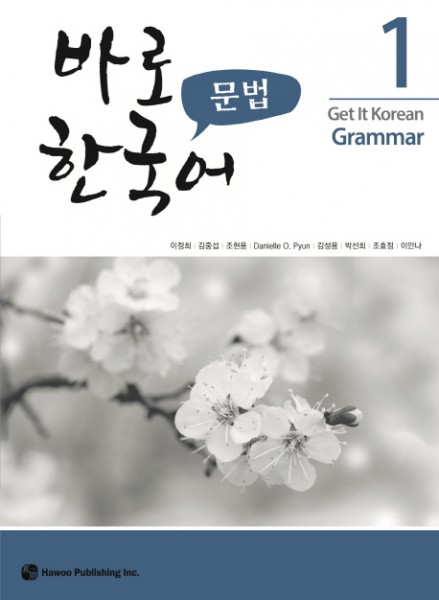 Get It Korean Grammar 1 - Kyunghee Baro Hangugeo