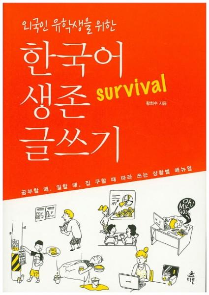 Korean Survival Writing - Hangugeo saengjon geulsseugi