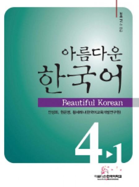 Beautiful Korean 4 1 Student 39 S Book Mit Cd Beautiful Korean Language Courses Books In