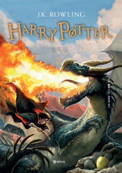 Rowling: Harry Potter 4 (vol. 2 of 2)