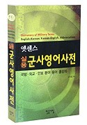 Dictionary of Military Terms - English - Korean