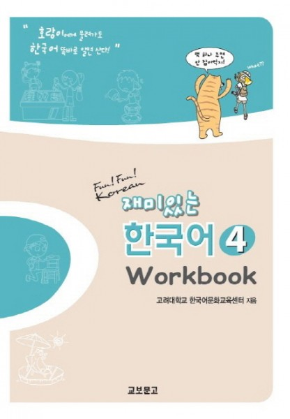 Fun! Fun! Korean - Jaemi inneun hangugeo 4 - Workbook