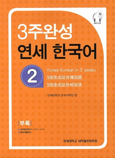 Yonsei Korean in 3 weeks - 2 with CD